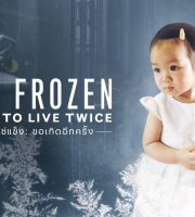 HOPE FROZEN : A QUEST TO LIVE TWICE